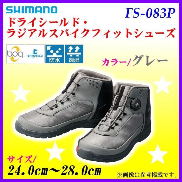 シマノ  ドライシールド ラジアルスパイクフィットシューズ  FS-083P  24.0cm  グレー  *6 !