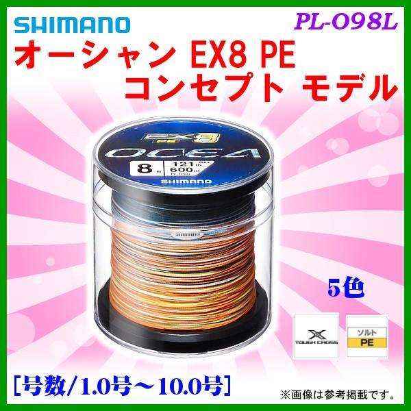 シマノ  オーシャン EX8 PE コンセプト モデル  PL-O98L  カラー:5色  1.0号  600m  ライン *6