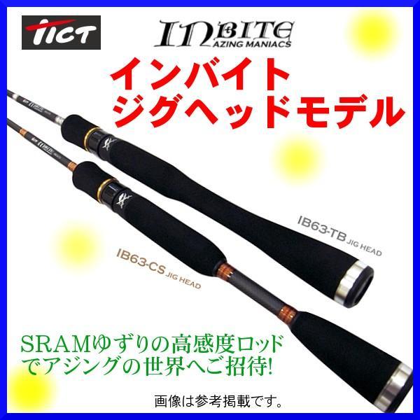ティクト ( Tict )  インバイト  ジグヘッドモデル  IB-63TB jighead  ロッド  ソルト竿  *6 !
