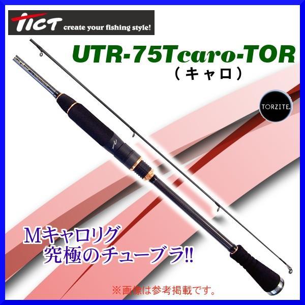 ティクト ( Tict )  スラム アルティメットチューン  UTR-75T caro-TOR  ロッド  ソルト竿  *6 !