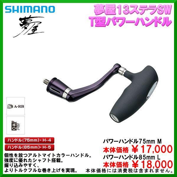 シマノ  夢屋13 ステラSW T型パワーハンドル  85mm  L    11/09