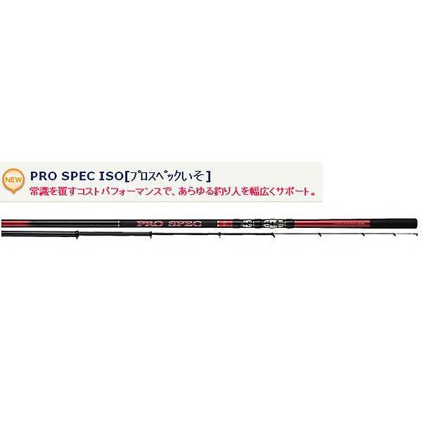 宇崎日新  ロッド   プロスペック  磯  1.5号-5.4m   磯竿