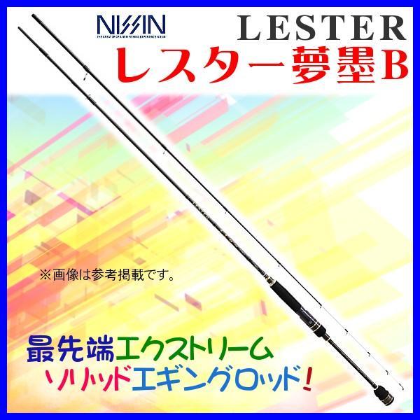 宇崎日新  ( アレス )  レスター ( LESTER ) 夢墨B  7.6  2.28m  ロッド  エギング *7 !