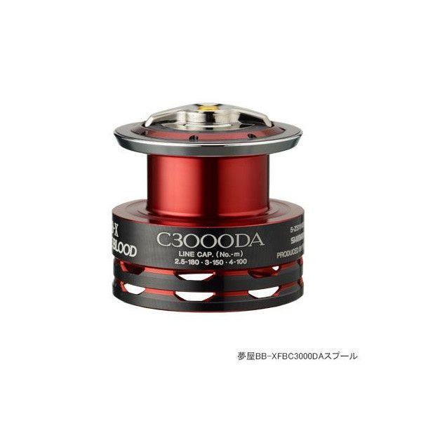≪新製品!≫ シマノ 夢屋 09 BB-Xファイアブラッド C3000DAスプール