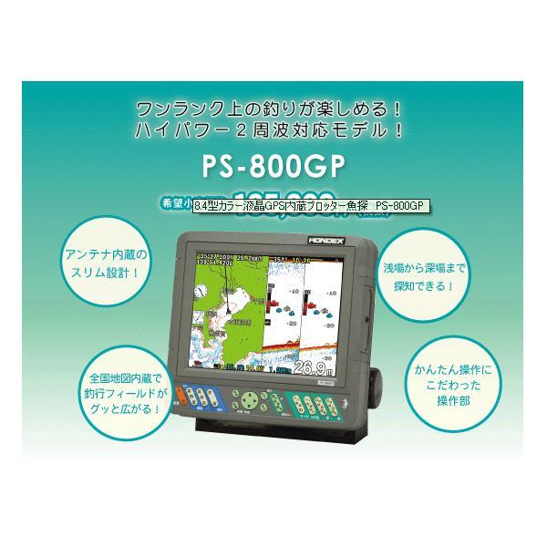 ホンデックス 8.4型カラー液晶GPS内蔵プロッター魚探 PS-800GP 【代引不可/返品不可】