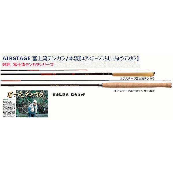 宇崎日新  エアステージ 冨士流 テンカラ  5