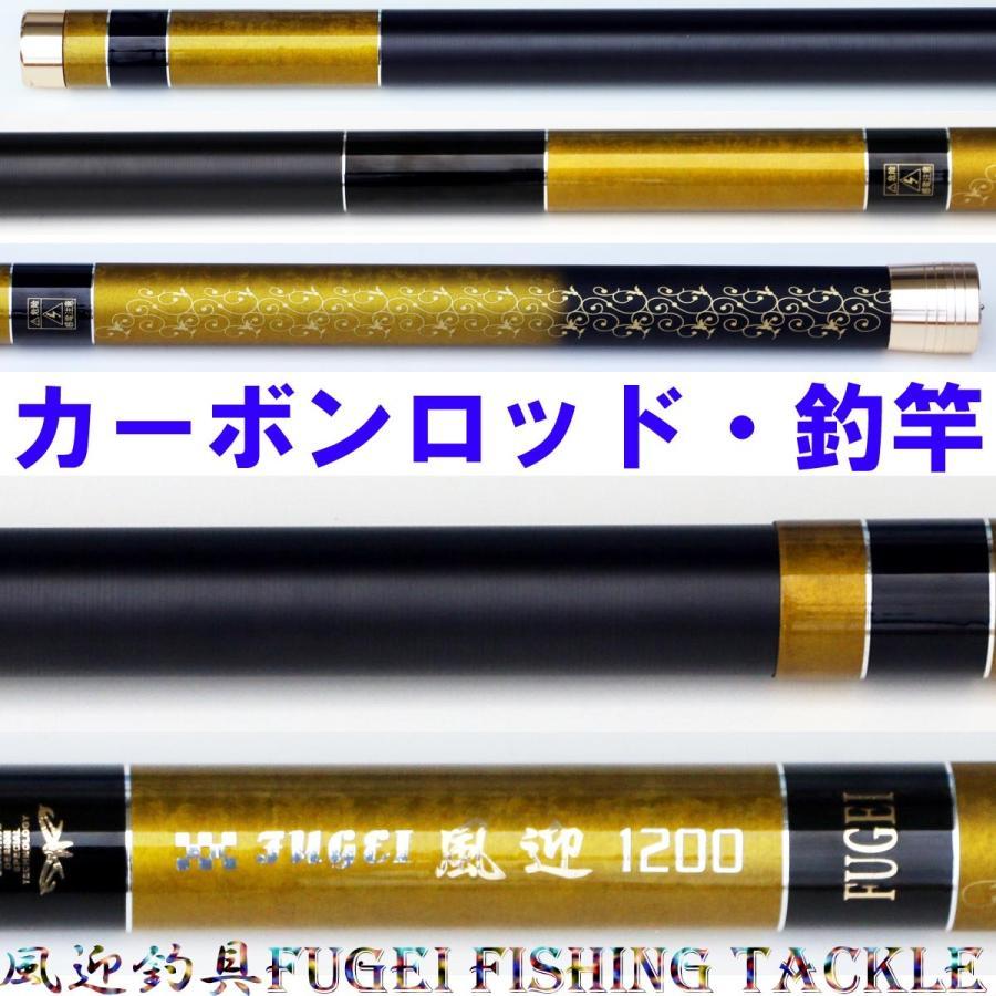 硬調 カーボン釣り竿 風迎 1000 実測全長約9.81m 回転式穂先リリアン H14FUGEIG1000k ロッド・竿・釣り竿・釣竿