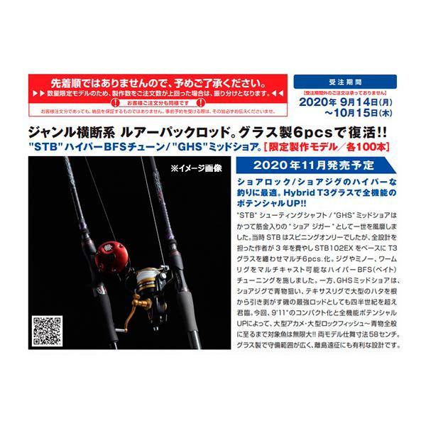 【抽選予約品】モーリス グラファイトワークス / STB-101EX[Shooting Shaft E]【2020年11月発売予定分】【代引き不可】 fugetsu-kihe