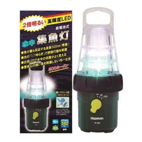 ハピソンYF-501 30m防水高輝度LED集魚灯 fugetsu-kihe