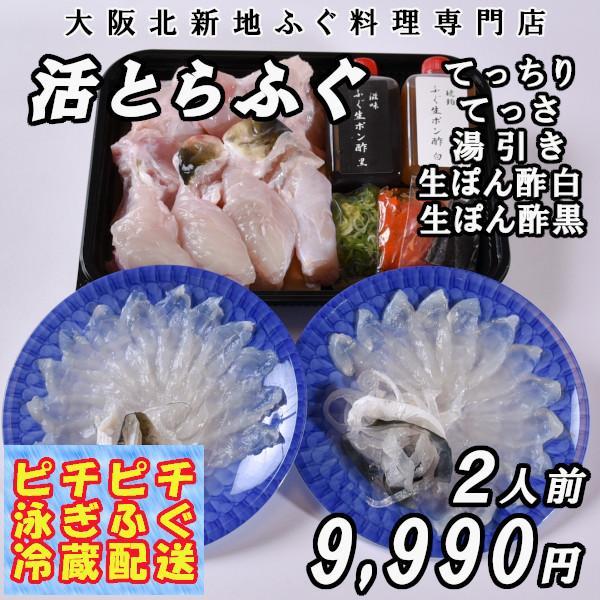 活けふぐ てっちり てっさセット3人前 ギフト お取り寄せ グルメ ふぐ フグ ふぐ鍋 フグチリ とらふぐ刺し 鍋セット ポン酢|fugumaru