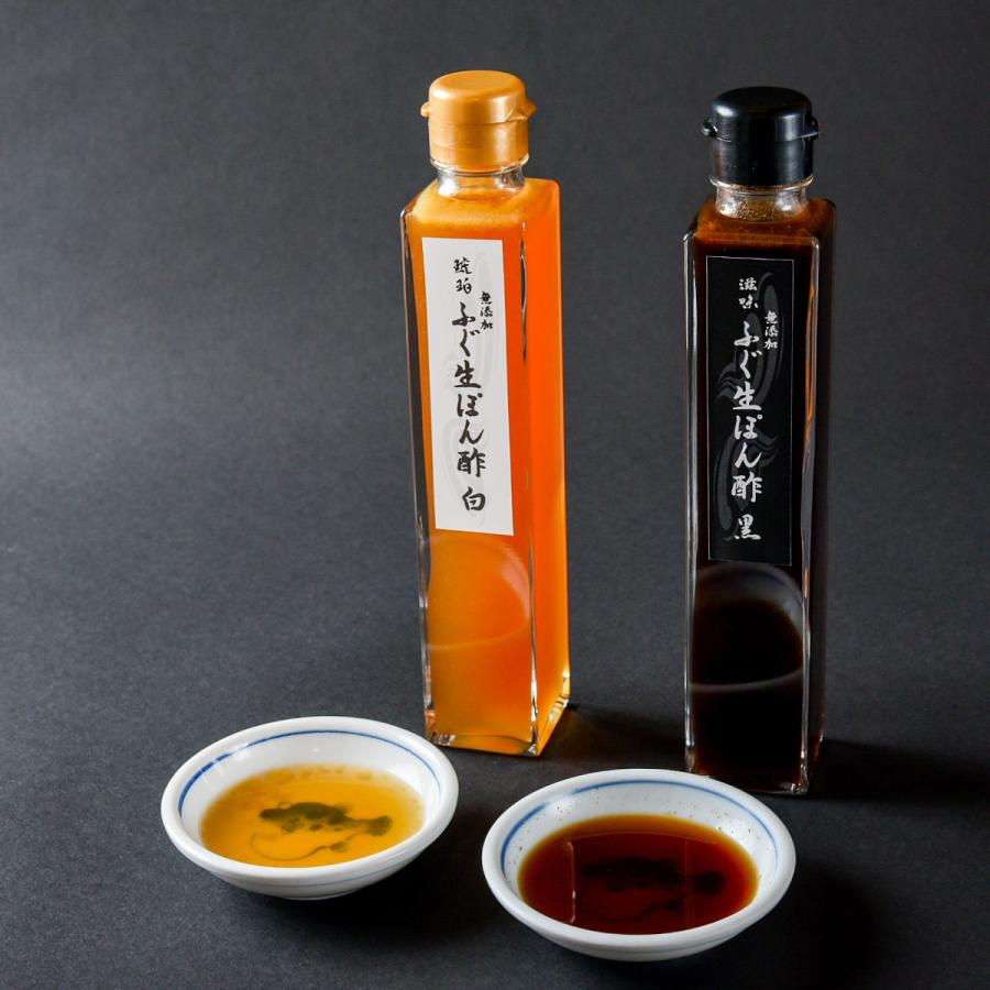 ふぐ生ポン酢 白 「琥珀」 黒 「滋味」 2本セット 手作り 無添加 ギフト お取り寄せ グルメ ポン酢 冷蔵 すだち ゆこう|fugumaru|02
