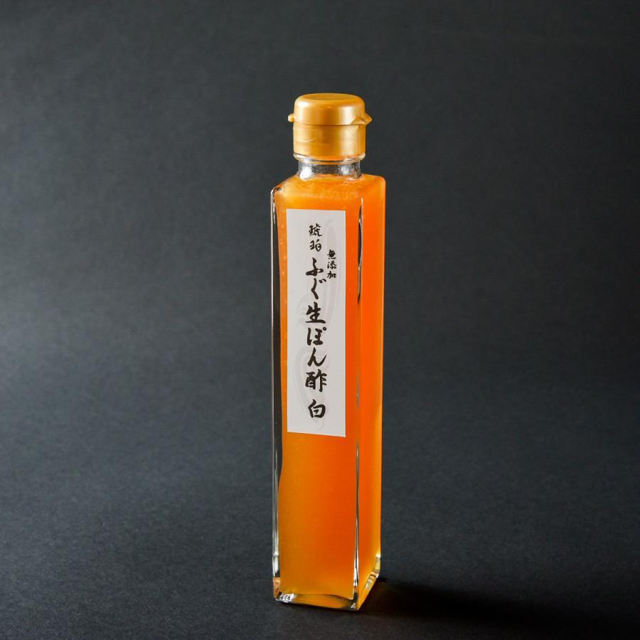 ふぐ生ポン酢 白 「琥珀」 黒 「滋味」 2本セット 手作り 無添加 ギフト お取り寄せ グルメ ポン酢 冷蔵 すだち ゆこう|fugumaru|04
