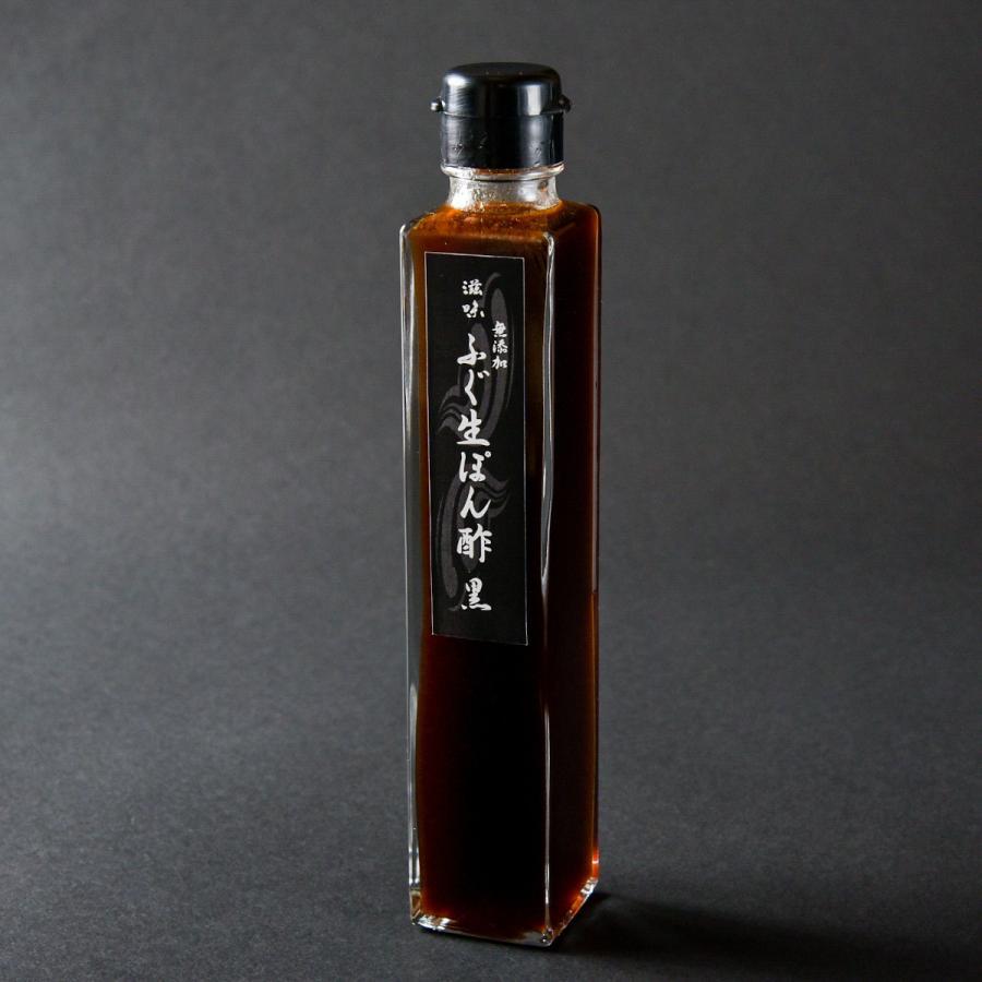 ふぐ生ポン酢 白 「琥珀」 黒 「滋味」 2本セット 手作り 無添加 ギフト お取り寄せ グルメ ポン酢 冷蔵 すだち ゆこう|fugumaru|05
