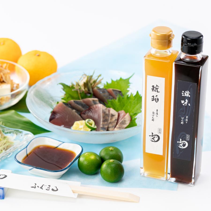 ふぐ生ポン酢 白 「琥珀」 黒 「滋味」 2本セット 手作り 無添加 ギフト お取り寄せ グルメ ポン酢 冷蔵 すだち ゆこう|fugumaru|10