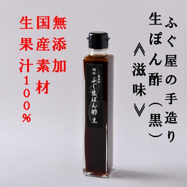 ふぐ 生ポン酢 黒 【滋味】手作り 無添加 ギフト お取り寄せ グルメ ポン酢 冷蔵 すだち ゆこう fugumaru