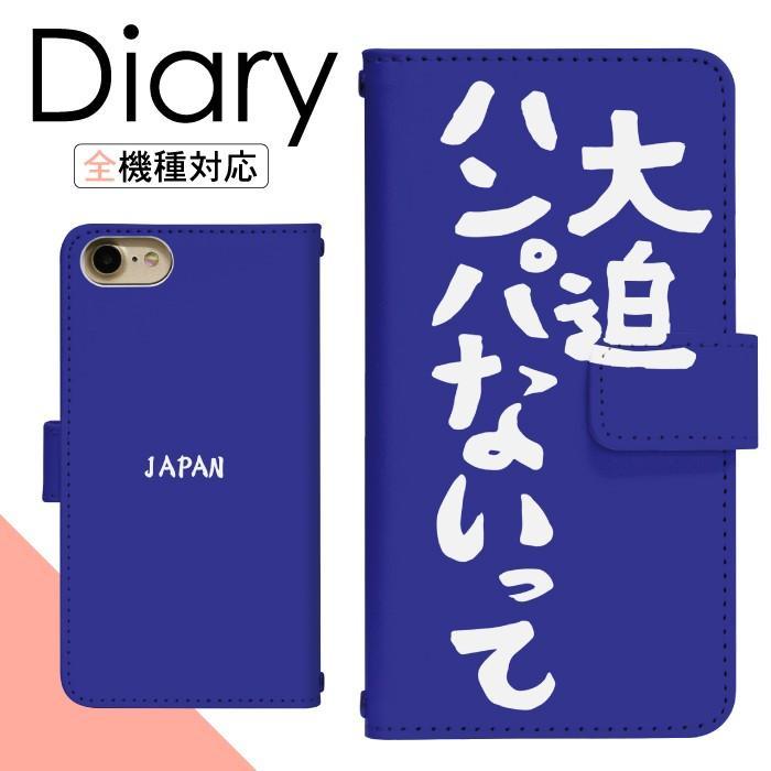 スマホケース 手帳型 全機種対応 iPhone12 mini iPhone11 Pro ProMax iPhoneXS iPhoneSE 2 iPhoneXR iPhone8 xperia arrows galaxy google Pixel5  di548 fuji-shop