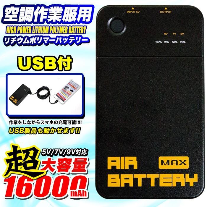 バッテリー 空調作業服 大容量 作業服用 空調バッテリー ハイパワー リチウムポリマーバッテリー 16000mAh USB 3.0 Type C fJ4955 ★t fuji-shop