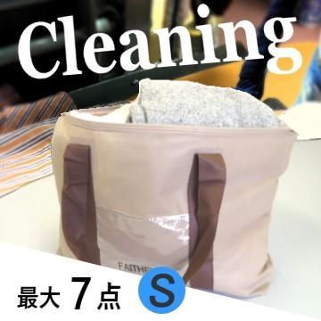 クリーニング 宅配  詰め放題 7点まで Sサイズ集荷バッグ しみ抜き 衣替え 関東〜九州 送料無料|fujicleaning