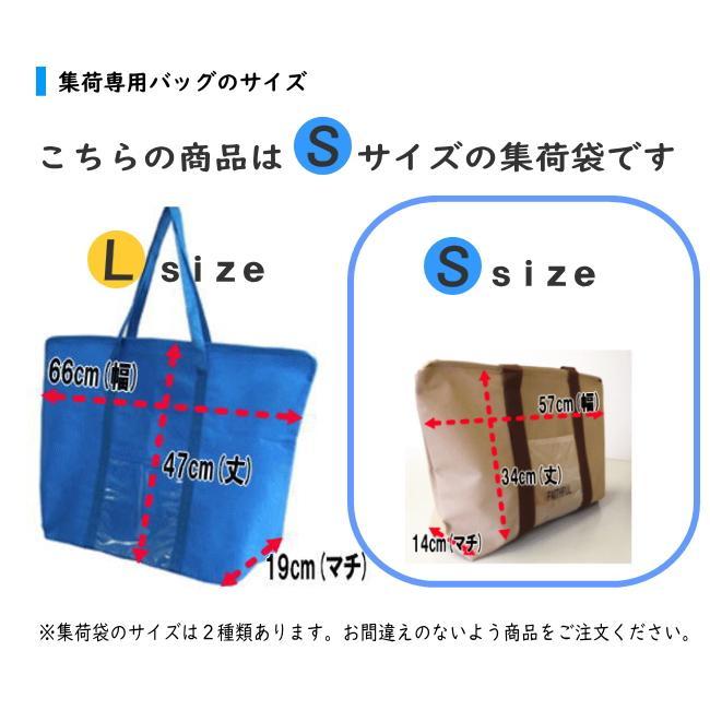 クリーニング 宅配  詰め放題 7点まで Sサイズ集荷バッグ しみ抜き 衣替え 関東〜九州 送料無料|fujicleaning|03