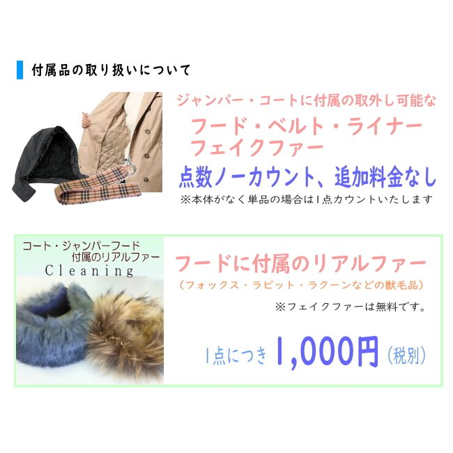 クリーニング 宅配  詰め放題 7点まで Sサイズ集荷バッグ しみ抜き 衣替え 関東〜九州 送料無料|fujicleaning|09