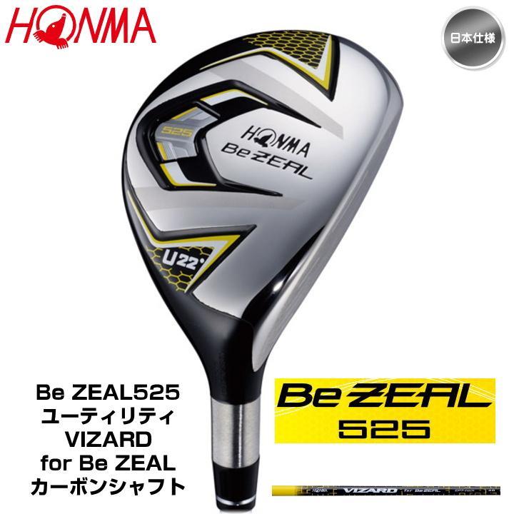 右用 2016年モデル ホンマゴルフ HONMA BeZEAL 525 ビジール ユーティリティー UT VIZARD カーボンシャフト 本間ゴルフ 日本仕様「あすつく対応」