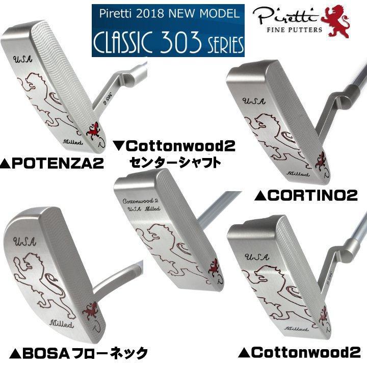 右用 Piretti ピレッティ パター クラシック 303 Classic 303 日本仕様 POTENZA2 COTTONWOOD2 CORTINO2 BOSA 「あすつく対応」 「メール便不可」 ゴルフ用品