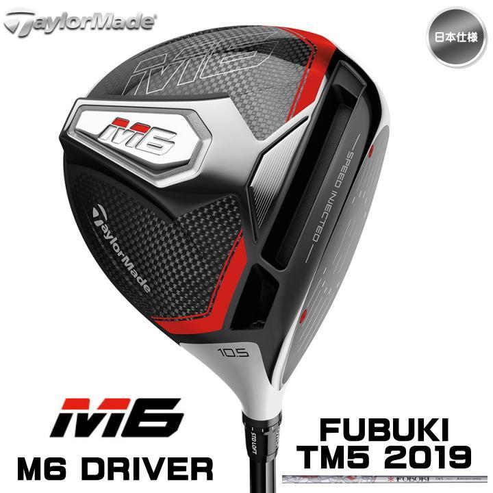 右用 テーラーメイド 2019年 M6 ドライバー 日本仕様 FUBUKI TM5 2019 シャフト TaylorMade 19 エムシックス フブキ「あすつく対応」