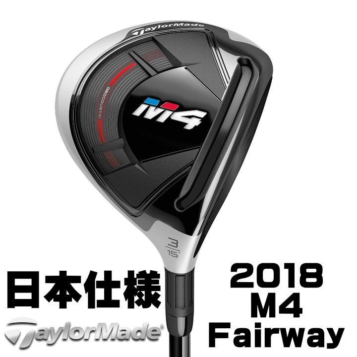 右用 テーラーメイド 2018年 M4 フェアウェイウッド FW 日本仕様 FUBUKI TM5 カーボンシャフト TaylorMade 18「あすつく対応」 ゴルフ用品