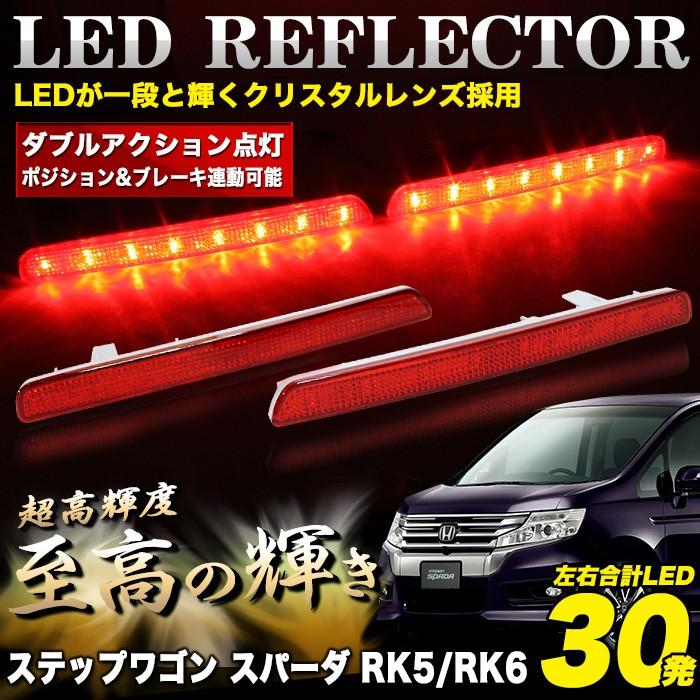 ステップワゴンスパーダ RK5 RK6 LED 30発 リフレクター レッドテールライト 対応 車検 テールライト テールランプ ※アウトレット品 価格