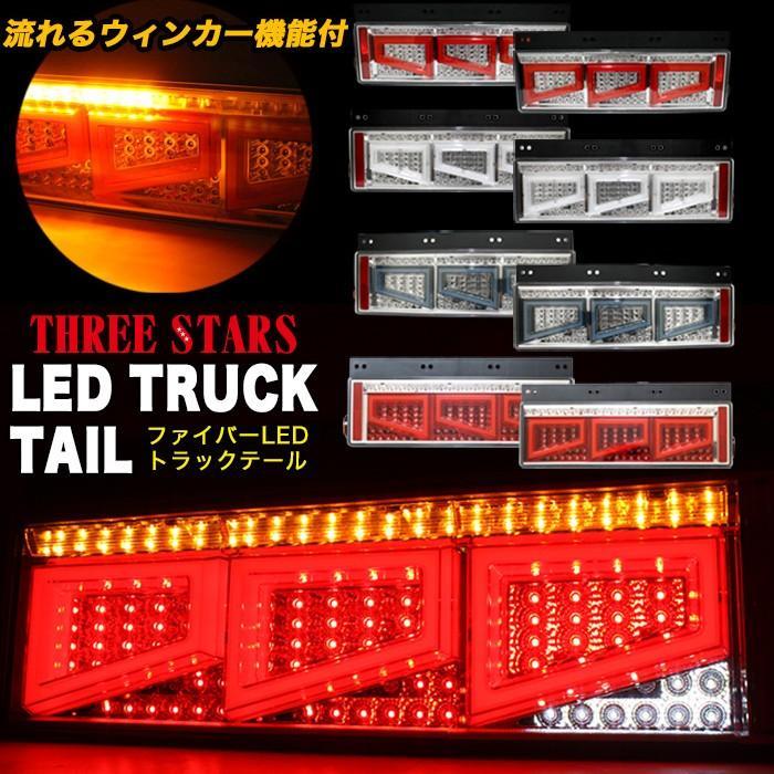 限定タイムセール ファイバー LED トラックテール シーケンシャル 左右セット ウインカー バック連動 角型テール テールランプ THTEE STARS 保証 スリースターズ