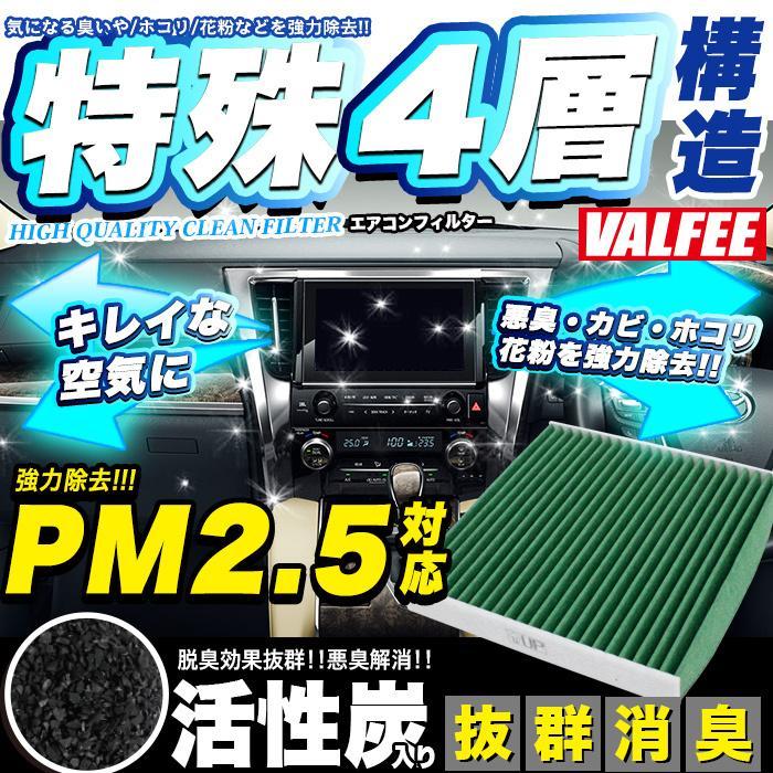 エアコンフィルター トヨタ 4層構造 人気急上昇 PM2.5 活性炭 アルファード ヴェルファイア ハイブリッド ヴォクシー C-HR プリウス 格安店 Air-21G PHV 50 エスクァイア ノア