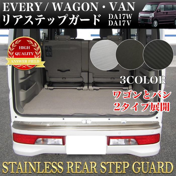 エブリイワゴン DA17W エブリイバン DA17V リアバンパー ステップガード カバー 保護 通常便なら送料無料 ステンレス製 セール特別価格 ガーニッシュ ラゲッジ プロテクター ガード 1P