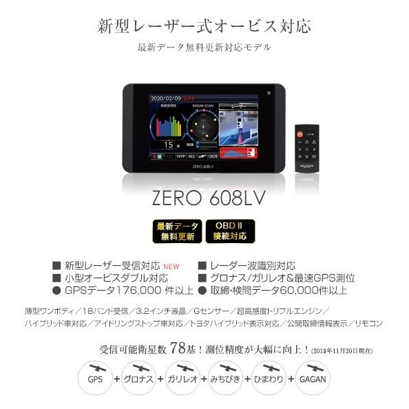 COMTEC 全店販売中 コムテック ZERO608LV レーザー 離島は別途送料 超美品再入荷品質至上 レーダー探知機 沖縄
