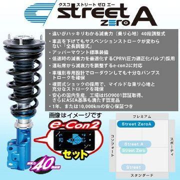 CUSCO クスコ 車高調 street ZERO A 【e-con2セット】 トヨタ ノア(2001·2007 60系 AZR65G) 沖縄·離島は別途送料