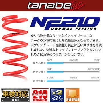 TANABE タナベ 18%OFF カスタムスプリング SUSTEC NF210 サステック エヌエフ210 離島は別途送料 ブランド激安セール会場 AGH30WNK アルファード 沖縄 AGH30W トヨタ