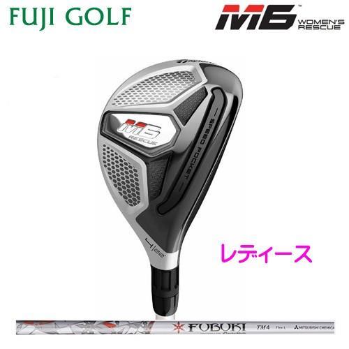 ゴルフ ユーティリティ レディース Taylor Made テーラーメイド M6 ウィメンズ レスキュー WOMEN'S RESCUE FUBUKI TM4 2019 カーボンシャフト 2019年