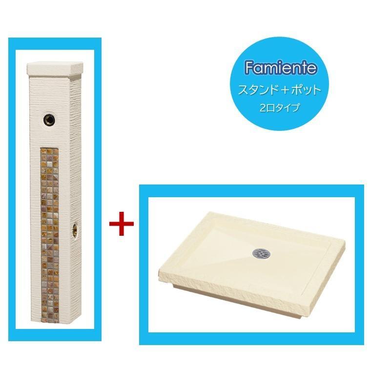 立水栓 ファミエンテ スタンド(2口タイプ)+ 水受けパン(プレート)セット