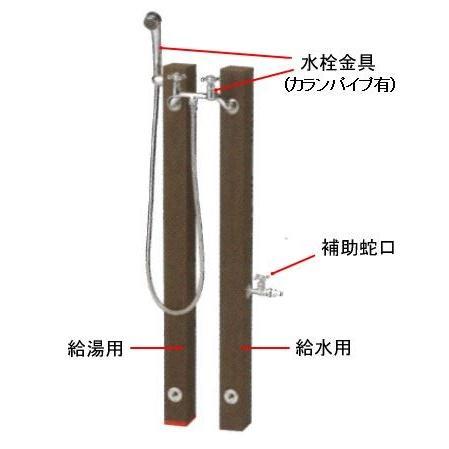 立水栓 水栓柱 シャワープレイスセット レヴウッドタイプ 給水用(補助蛇口配管仕様) 給湯用 補助蛇口 混合水栓金具(カランパイプ有) 犬猫 ペット用 動物用