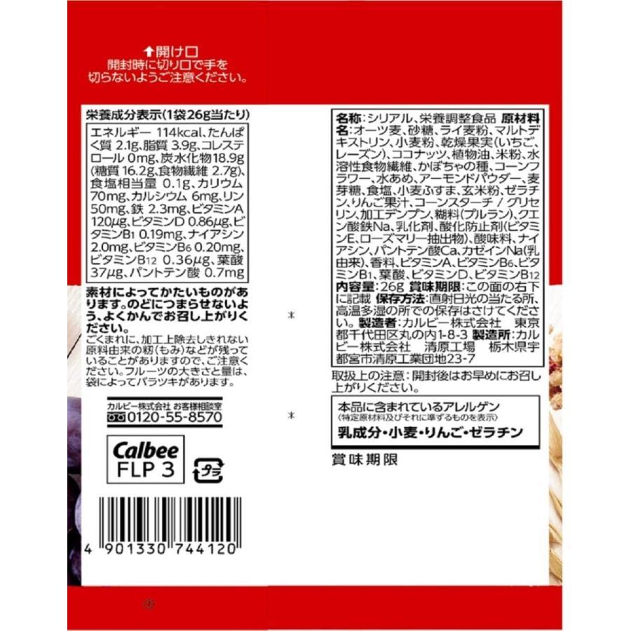 カルビー カルビッツフルグラ 26g ×3袋|fujiki-mall|02