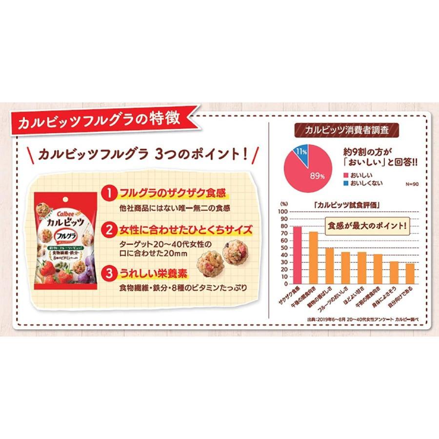 カルビー カルビッツフルグラ 26g ×3袋|fujiki-mall|03