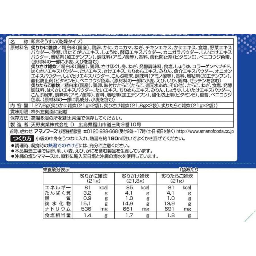 アマノフーズ 炙り海鮮雑炊 3種×2個セット(6食)|fujiki-mall|02