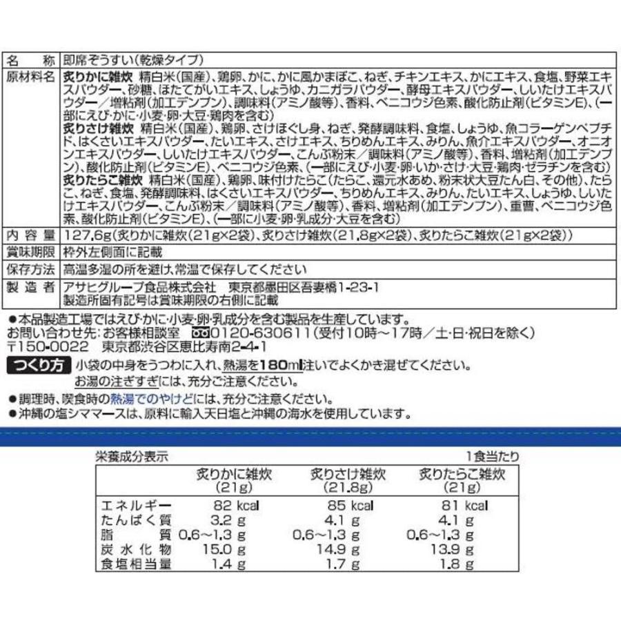 アマノフーズ 炙り海鮮雑炊 3種×2個セット(6食)|fujiki-mall|03
