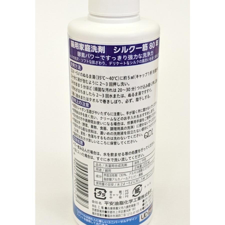 シルクランドリー 200ml 平安油脂化学工業|fujikobo-yshop|02