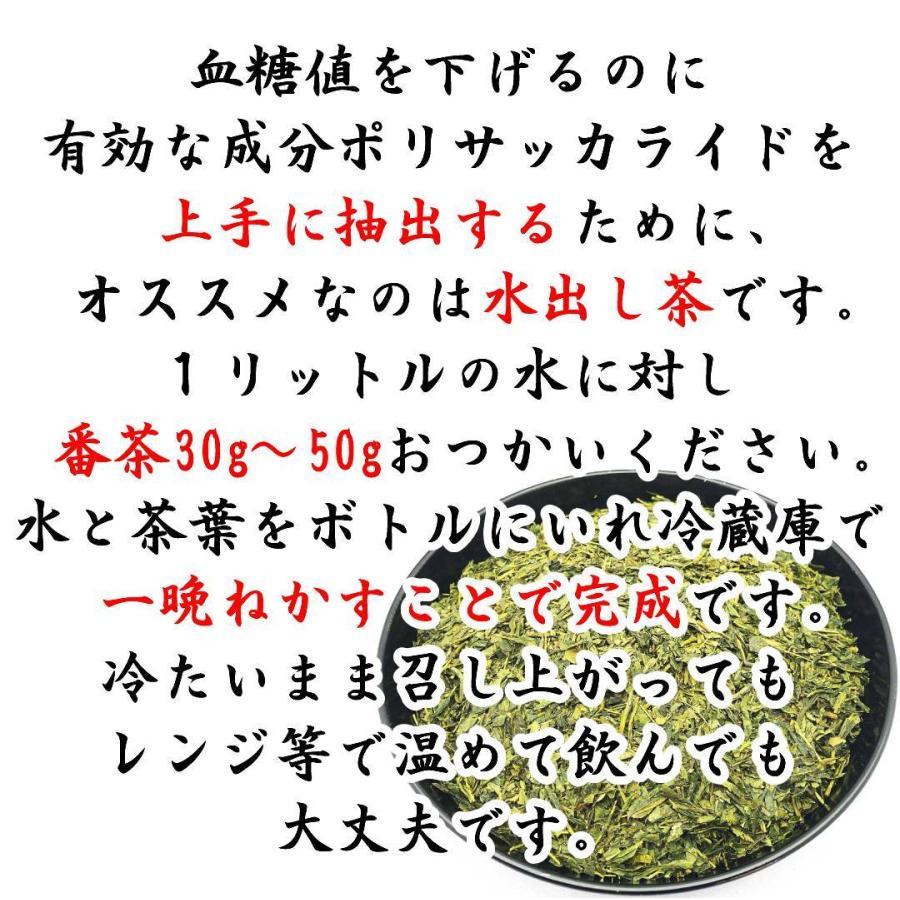 2021秋摘み番茶 血糖値を下げるポリサッカライド 健康志向のうまい番茶 ドドンと1kg 鮮度良し 真空保存 低カフェイン うがい番茶 静岡産 fujikubotaen 07