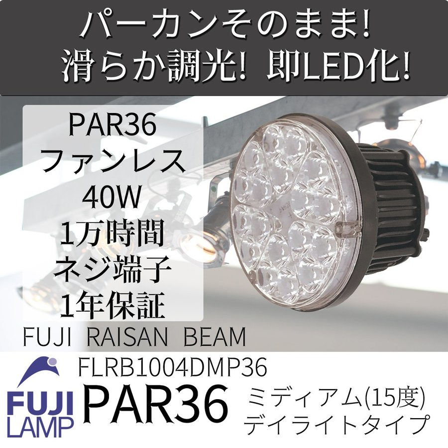 Fuji Raisan Beam PAR36(ハロゲン300w相当)/ミディアム/デイライト タイプ|fujilamp