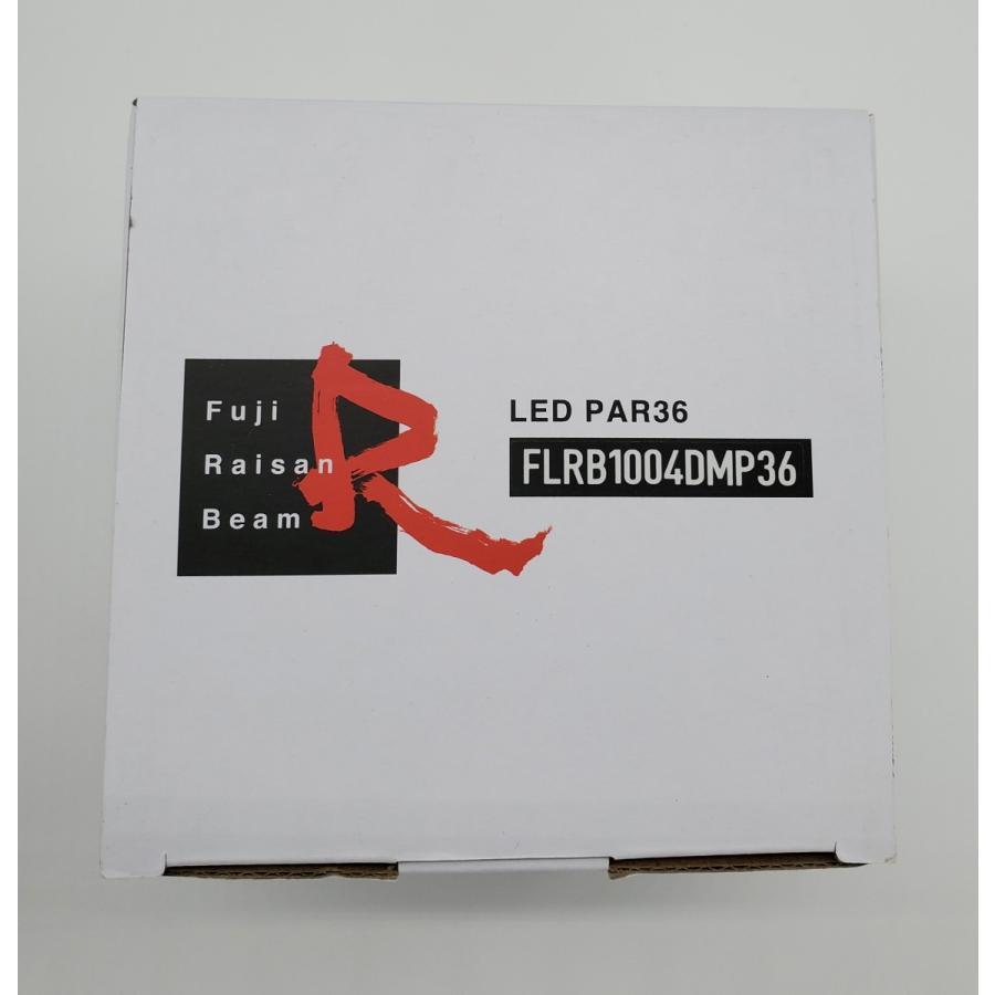 Fuji Raisan Beam PAR36(ハロゲン300w相当)/ミディアム/デイライト タイプ|fujilamp|02