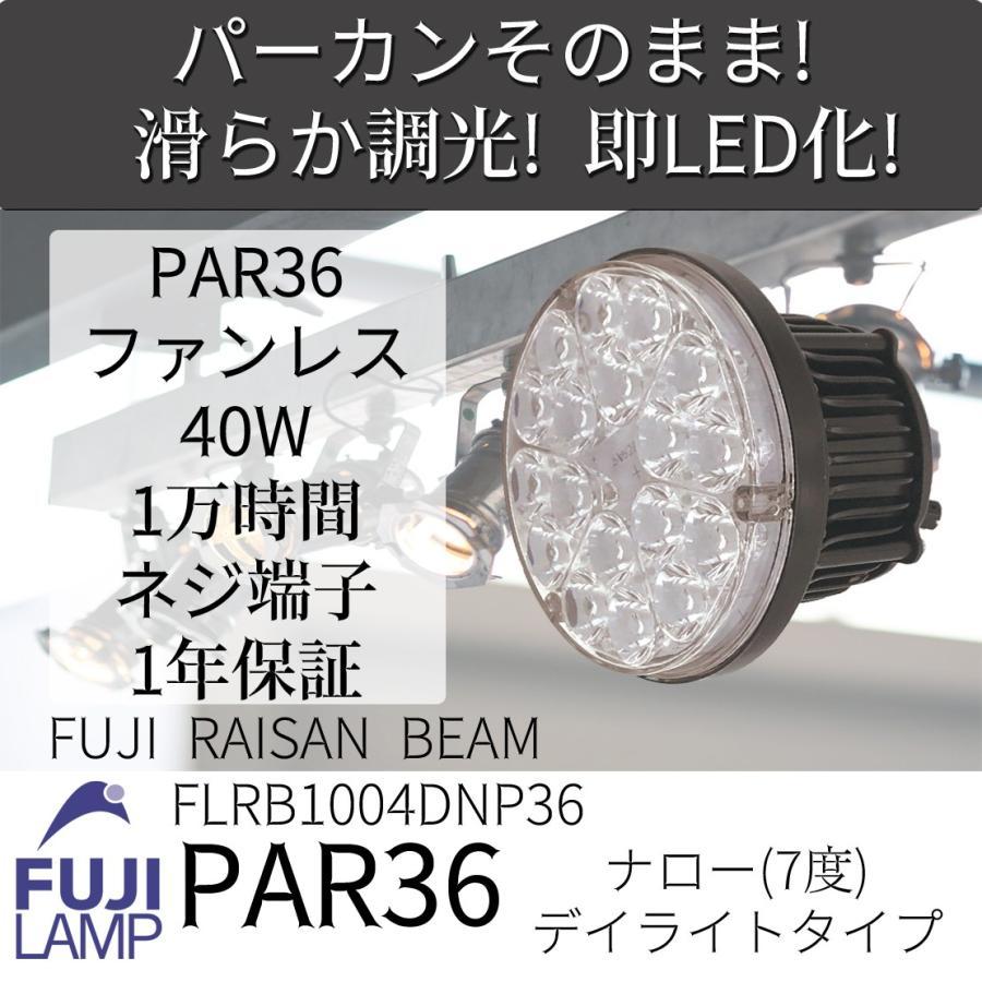Fuji Raisan Beam PAR36(ハロゲン300w相当)/ナロー/デイライト タイプ fujilamp
