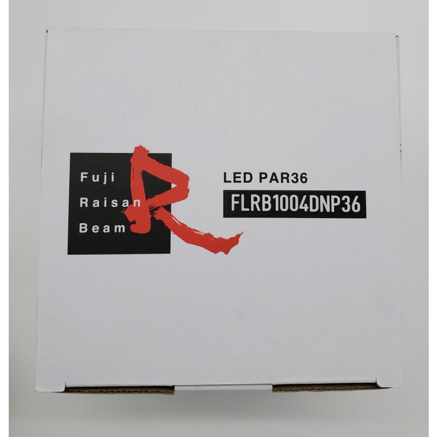 Fuji Raisan Beam PAR36(ハロゲン300w相当)/ナロー/デイライト タイプ fujilamp 02