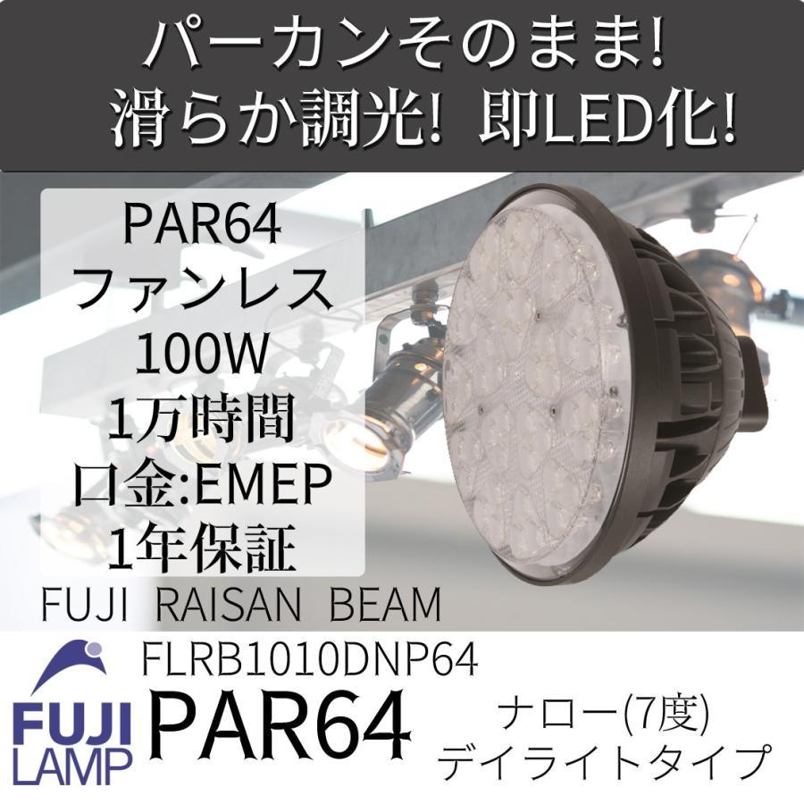 Fuji Raisan Beam PAR64(ハロゲン500w相当)/ナロー/デイライト タイプ fujilamp