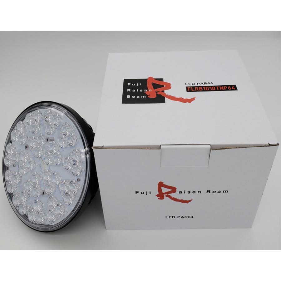 Fuji Raisan Beam PAR64(ハロゲン500w相当)/ナロー/タングステン タイプ fujilamp 03